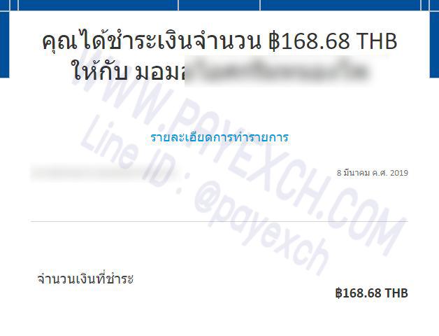 เติมเงิน-ขายเงิน-ถอนเงิน-paypal-payexch-090302