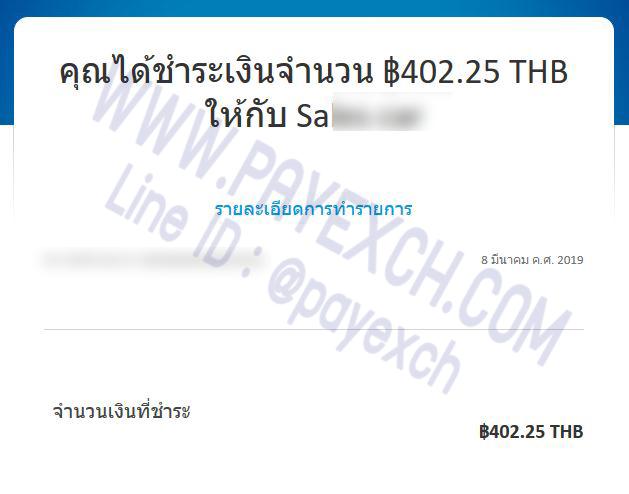เติมเงิน-ขายเงิน-ถอนเงิน-paypal-payexch-090303