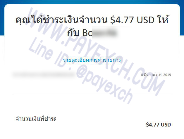 เติมเงิน-ขายเงิน-ถอนเงิน-paypal-payexch-090304
