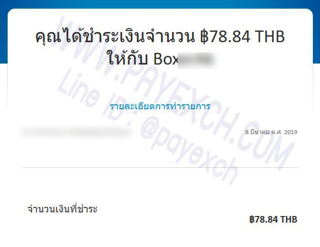 เติมเงิน-ขายเงิน-ถอนเงิน-paypal-payexch-090305