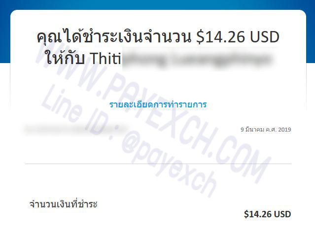 เติมเงิน-ขายเงิน-ถอนเงิน-paypal-payexch-100303