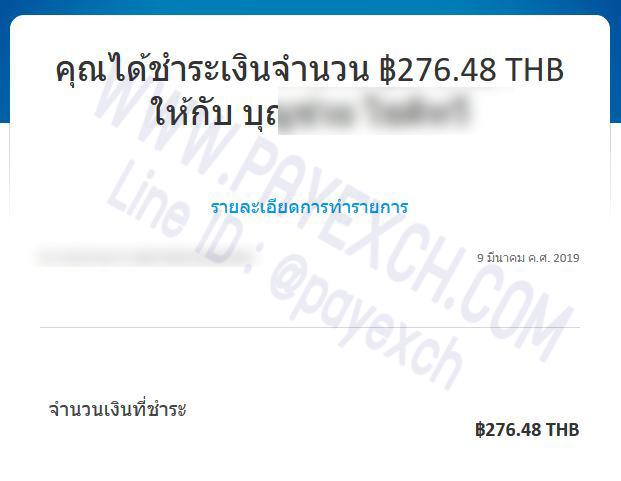 เติมเงิน-ขายเงิน-ถอนเงิน-paypal-payexch-100304