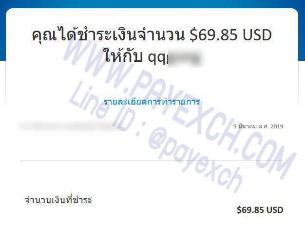 เติมเงิน-ขายเงิน-ถอนเงิน-paypal-payexch-100305