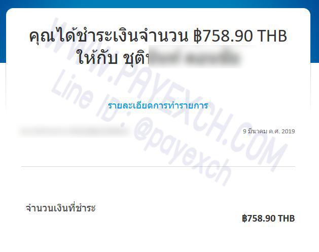 เติมเงิน-ขายเงิน-ถอนเงิน-paypal-payexch-100307