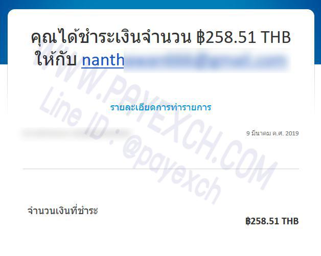 เติมเงิน-ขายเงิน-ถอนเงิน-paypal-payexch-100308