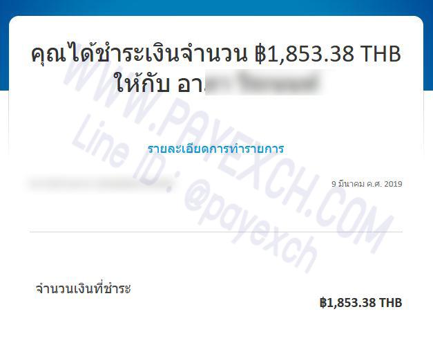 เติมเงิน-ขายเงิน-ถอนเงิน-paypal-payexch-100306