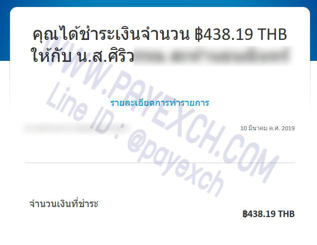 เติมเงิน-ขายเงิน-ถอนเงิน-paypal-payexch-110301