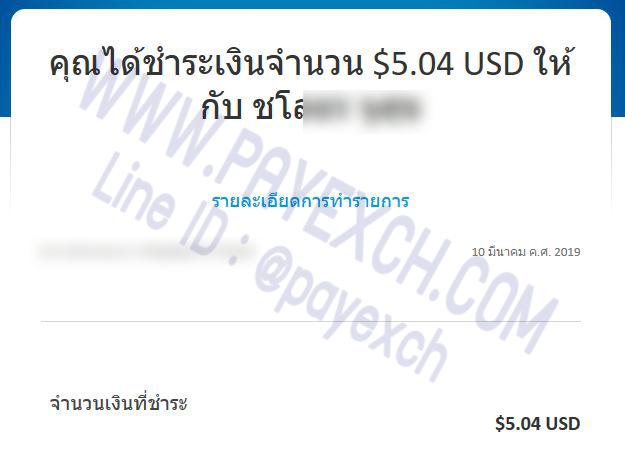 เติมเงิน-ขายเงิน-ถอนเงิน-paypal-payexch-110302