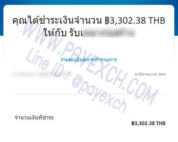 เติมเงิน-ขายเงิน-ถอนเงิน-paypal-payexch-110303