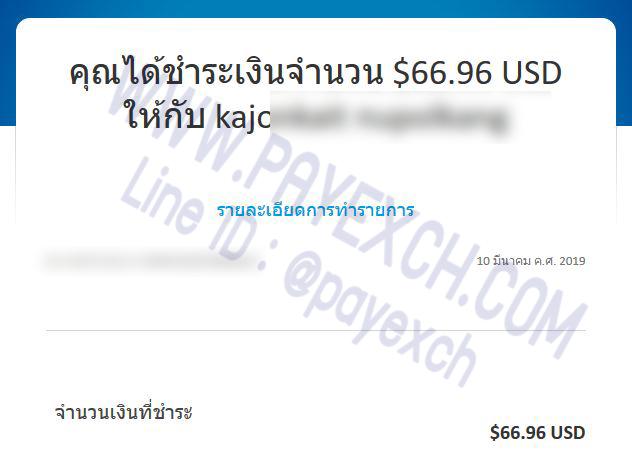 เติมเงิน-ขายเงิน-ถอนเงิน-paypal-payexch-110304