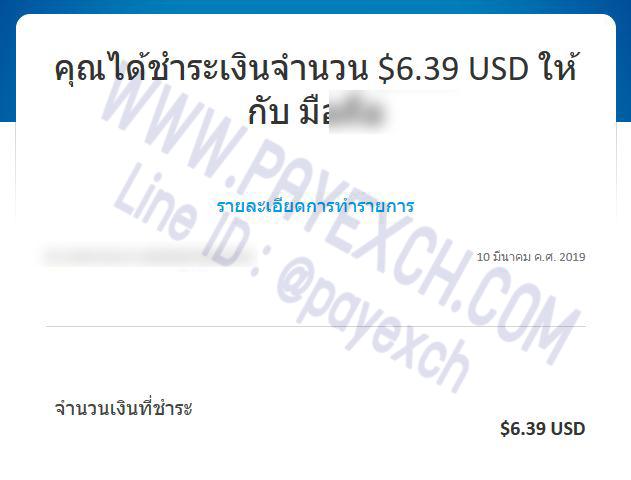 เติมเงิน-ขายเงิน-ถอนเงิน-paypal-payexch-110306