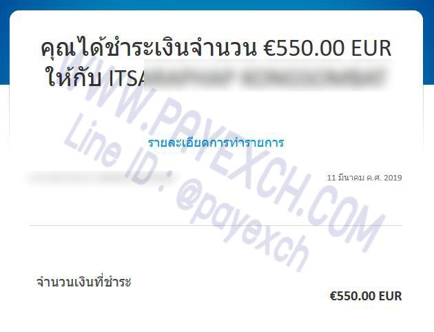 เติมเงิน-ขายเงิน-ถอนเงิน-paypal-payexch-120302