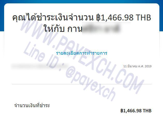 เติมเงิน-ขายเงิน-ถอนเงิน-paypal-payexch-120303