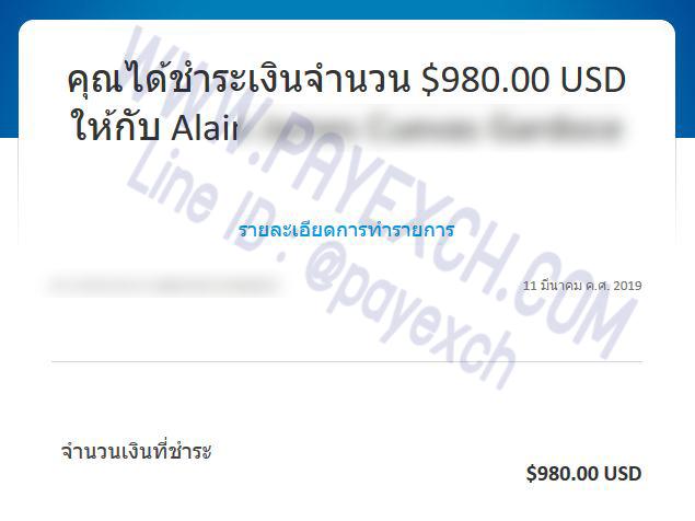 เติมเงิน-ขายเงิน-ถอนเงิน-paypal-payexch-120305