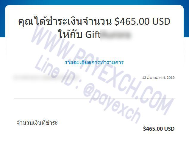 เติมเงิน-ขายเงิน-ถอนเงิน-paypal-payexch-130301