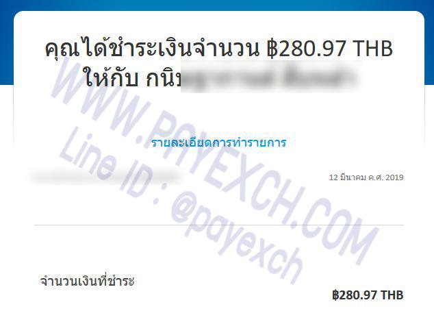 เติมเงิน-ขายเงิน-ถอนเงิน-paypal-payexch-130302