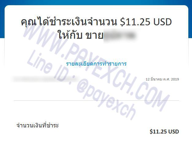 เติมเงิน-ขายเงิน-ถอนเงิน-paypal-payexch-130303