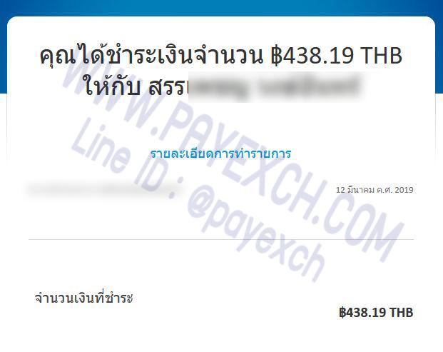 เติมเงิน-ขายเงิน-ถอนเงิน-paypal-payexch-130304