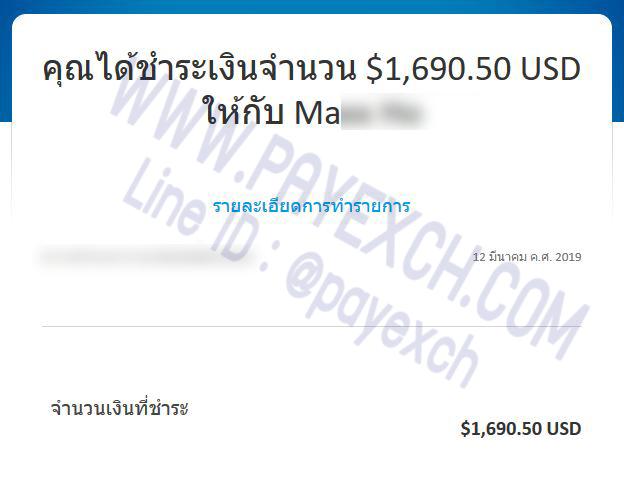 เติมเงิน-ขายเงิน-ถอนเงิน-paypal-payexch-130305