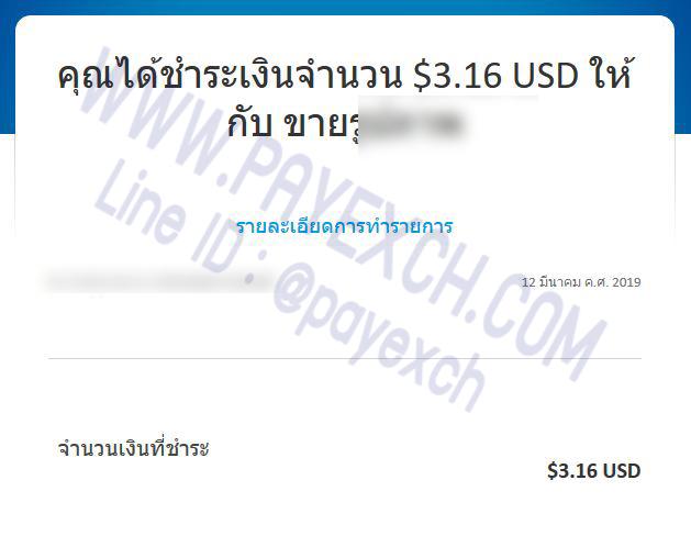 เติมเงิน-ขายเงิน-ถอนเงิน-paypal-payexch-130307