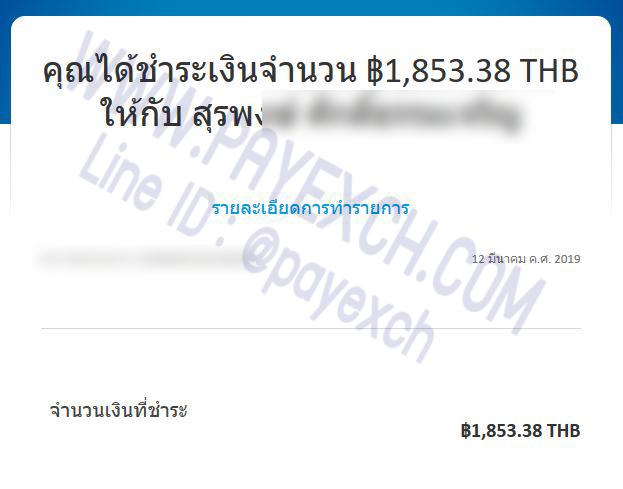 เติมเงิน-ขายเงิน-ถอนเงิน-paypal-payexch-130308