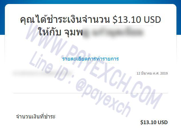เติมเงิน-ขายเงิน-ถอนเงิน-paypal-payexch-130310