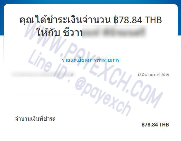 เติมเงิน-ขายเงิน-ถอนเงิน-paypal-payexch-130311