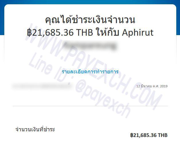 เติมเงิน-ขายเงิน-ถอนเงิน-paypal-payexch-130312