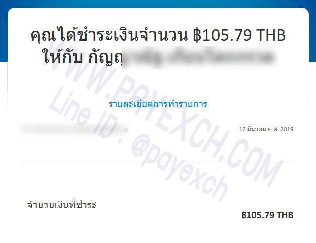 เติมเงิน-ขายเงิน-ถอนเงิน-paypal-payexch-130313