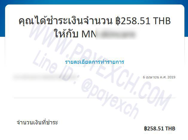 เติมเงิน-ขายเงิน-ถอนเงิน-paypal-payexch-080406