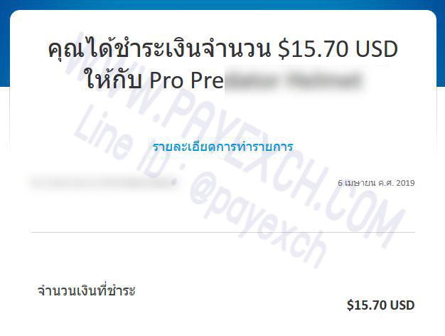 เติมเงิน-ขายเงิน-ถอนเงิน-paypal-payexch-080407