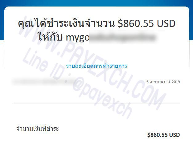 เติมเงิน-ขายเงิน-ถอนเงิน-paypal-payexch-080408