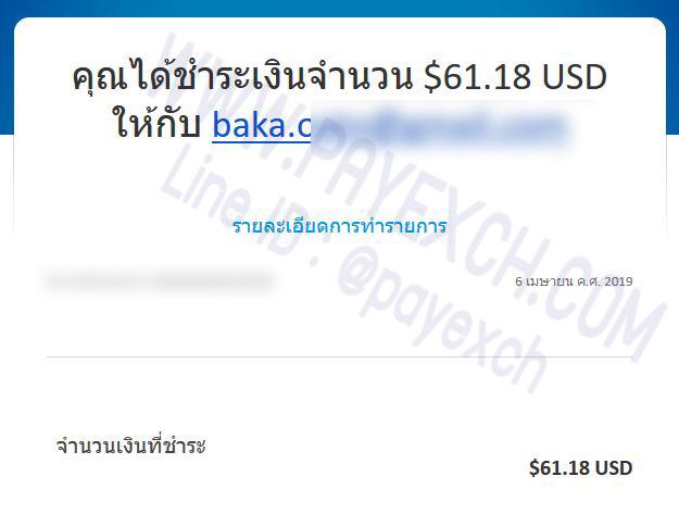 เติมเงิน-ขายเงิน-ถอนเงิน-paypal-payexch-080409