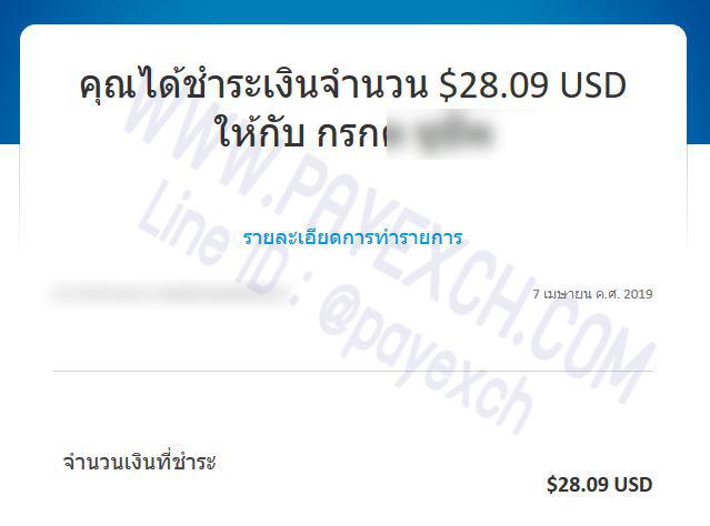 เติมเงิน-ขายเงิน-ถอนเงิน-paypal-payexch-090401