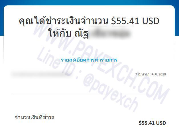 เติมเงิน-ขายเงิน-ถอนเงิน-paypal-payexch-090402
