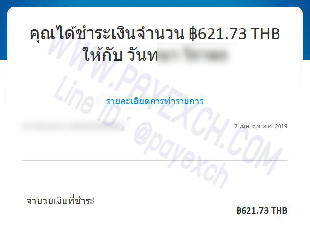 เติมเงิน-ขายเงิน-ถอนเงิน-paypal-payexch-090404