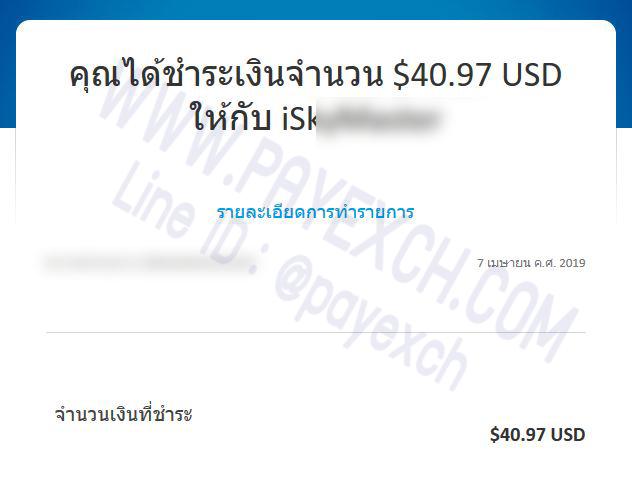 เติมเงิน-ขายเงิน-ถอนเงิน-paypal-payexch-090405