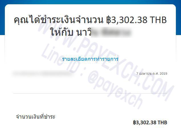 เติมเงิน-ขายเงิน-ถอนเงิน-paypal-payexch-090406