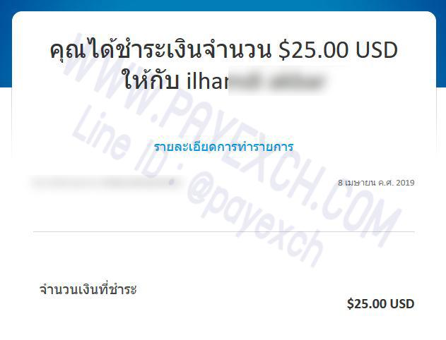 เติมเงิน-ขายเงิน-ถอนเงิน-paypal-payexch-100402