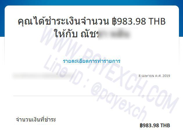 เติมเงิน-ขายเงิน-ถอนเงิน-paypal-payexch-100403