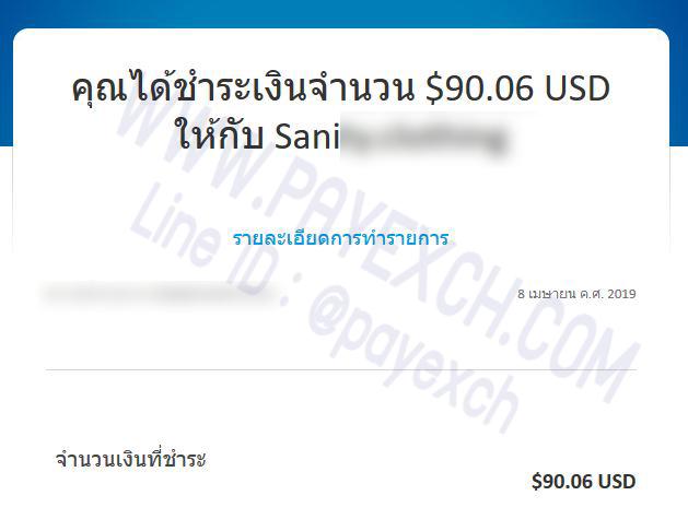 เติมเงิน-ขายเงิน-ถอนเงิน-paypal-payexch-100405