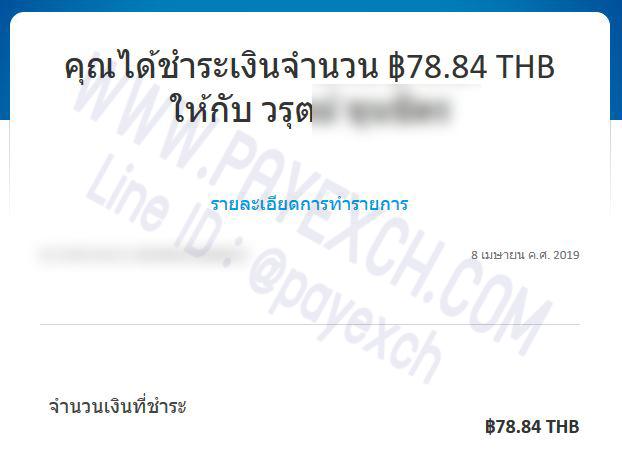เติมเงิน-ขายเงิน-ถอนเงิน-paypal-payexch-100406