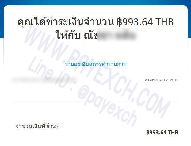 เติมเงิน-ขายเงิน-ถอนเงิน-paypal-payexch-100407