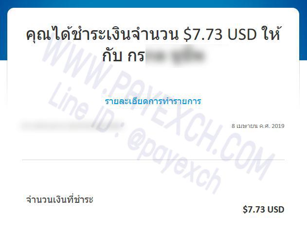 เติมเงิน-ขายเงิน-ถอนเงิน-paypal-payexch-100410