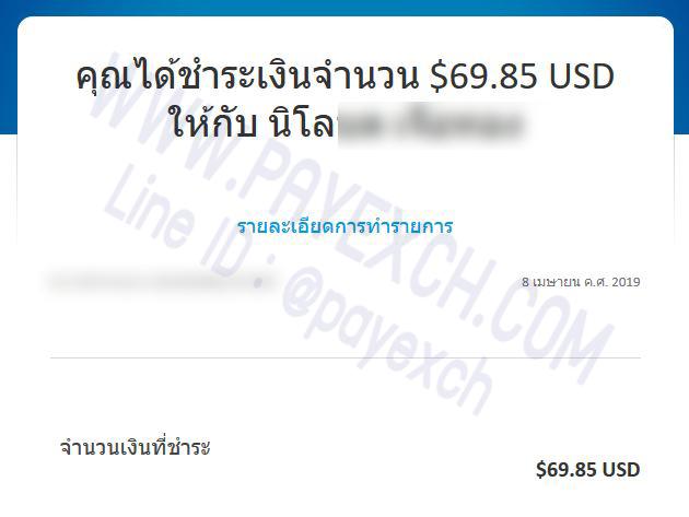 เติมเงิน-ขายเงิน-ถอนเงิน-paypal-payexch-100411