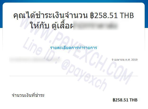 เติมเงิน-ขายเงิน-ถอนเงิน-paypal-payexch-110401