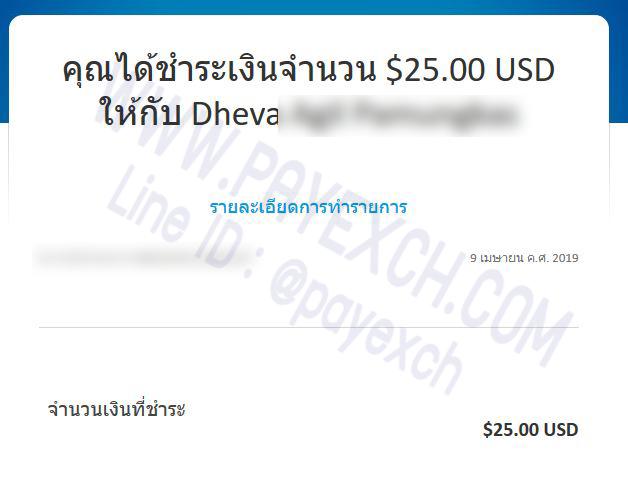 เติมเงิน-ขายเงิน-ถอนเงิน-paypal-payexch-110402