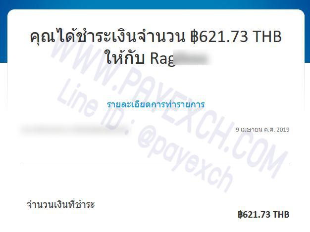 เติมเงิน-ขายเงิน-ถอนเงิน-paypal-payexch-110405