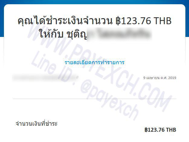 เติมเงิน-ขายเงิน-ถอนเงิน-paypal-payexch-110406