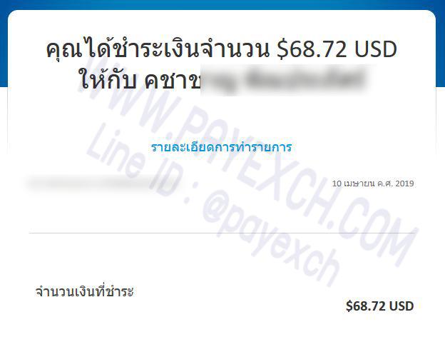 เติมเงิน-ขายเงิน-ถอนเงิน-paypal-payexch-120401